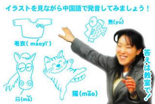未経験から始める中国語講座 基礎Ⅰクラス 入学金無料キャンペーン中です!