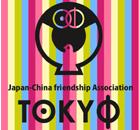 日本中国友好協会東京都連合会