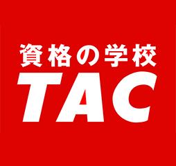 資格の学校TAC通信講座(通信教育)