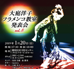 ★火曜20:15クラス2月はバタを練習します!(大庭洋子フラメンコ...