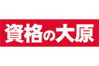 税理士講座 簿財スタートダッシュ講座◆映像通学(資格の大原 金沢校)