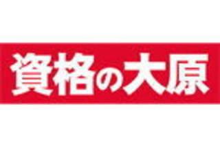 行政書士 入門完全合格コース◆映像通学(資格の大原 新潟校)