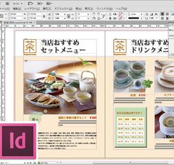 【無料!】インデザインでパンフレット作成