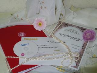 【日本エステティック協会認定の認定ボディエステティシャン資格が取れる♪