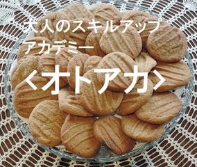 One Dayレッスン:季節の手シゴト:「旬の野菜の漬物」3種お持...