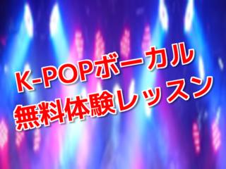 【体験レッスン】オーディション通過を目指す!韓国出身講師による本物のK-POPボーカルプロコース♪