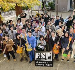 ESPギタークラフト・アカデミー大阪校 土曜科(ESPギタークラ...