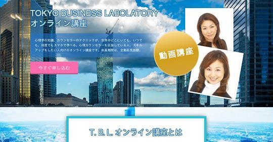 東京・ビジネス・ラボラトリー