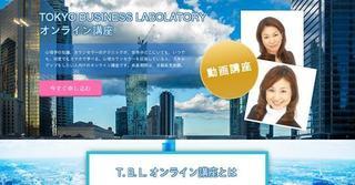 1ヶ月1万円学び放題!!TBLオンライン講座