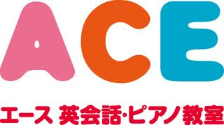 ACE 英会話・ピアノ教室