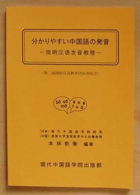 現代中国語学院
