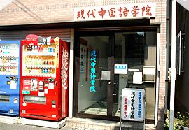 ガイド科コース〔全国通訳案内士(ガイド)試験対策クラス〕(現代中...