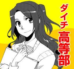 ダイチ高等部「マンガ・イラストコース」 高校卒業も同時に(ART...