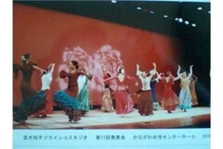 並木知子フラメンコスタジオ