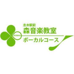 森音楽教室ボーカルコース