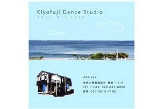 キヨフジダンススタジオ