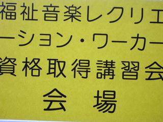 福祉音楽レクリエーション・ワーカー資格取得講習会 10月6日(日)開催決定
