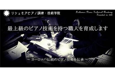 リシュモアピアノ調律・技術学院