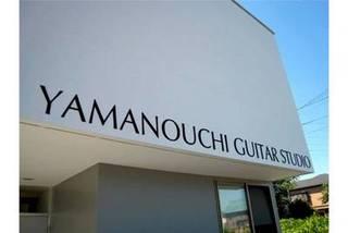 山内ギタースクール