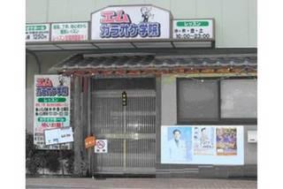 エムカラオケ学院
