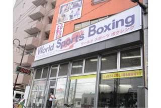 ワールドスポーツボクシングジム