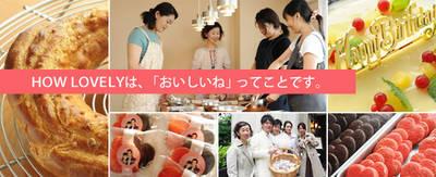 HOWLOVELY (お菓子教室 )