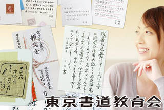 書道師範講座特別版(初級+中級編)(東京書道教育会 書道通信講座)