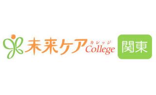 初任者研修・ヘルパー2級有資格者向け 実務者研修 89,000円!!