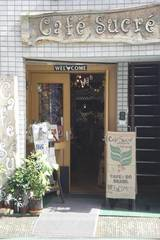 自家焙煎珈琲専門店 Cafe Sucre 珈琲教室