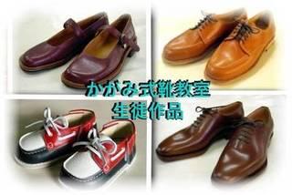 かがみ式靴教室