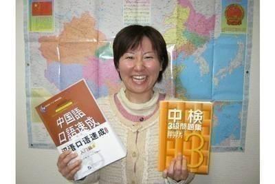 波橋中国語特訓塾