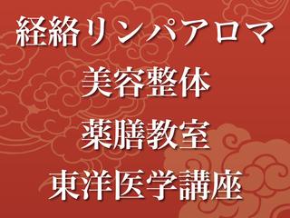 5days28万【体】オイル経絡リンパ すぐに開業できます(中医...