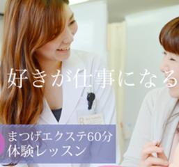 30時間プロ養成総合コース(Rita Academy(リタ アカデ...