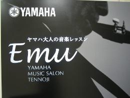 ヤマハミュージックリテイリングヤマハミュージックサロン天王寺Emu
