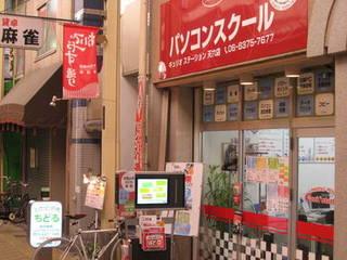 キュリオステーション 天六店【天神橋6丁目駅】