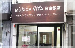 MUSICA VITA 音楽教室