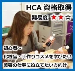 150,000円【肌や化粧品に関する確かな知識を身につけたい!手作りコスメ実習付】HCA資格取得講座