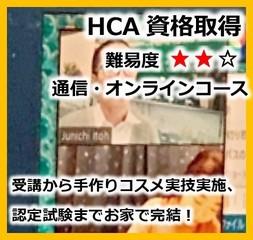 巣ごもり生活でも資格取得!『HCA通信講座』ハンドメイドコスメティックスアドバイザー取得をご自宅で!