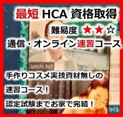 お家で短期で資格取得!『HCA通信講座』ハンドメイドコスメティックスアドバイザー速習コース