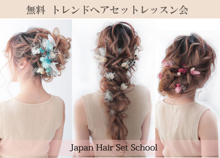 【日本ヘアセットスクール】 編みこみアップスタイルのヘアセット体験レッスン♪