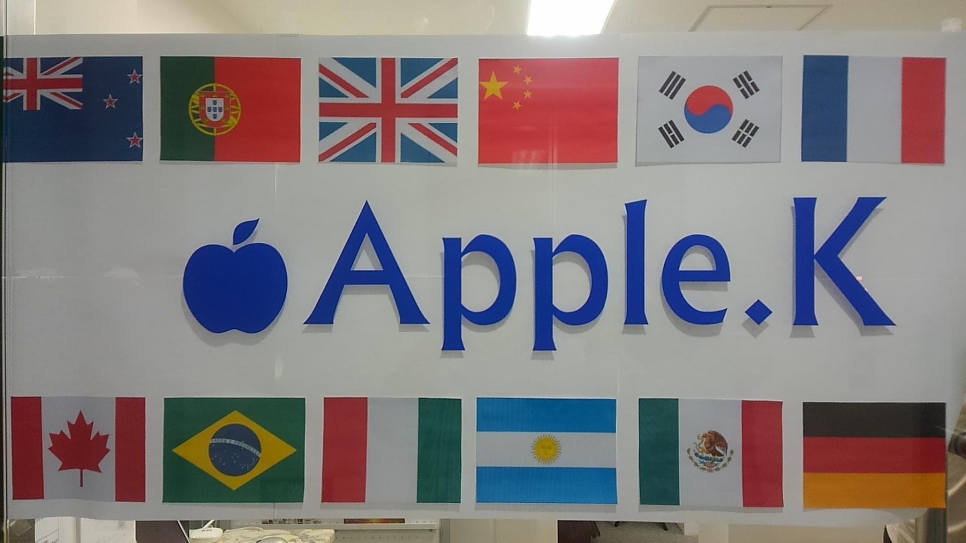アップルK英仏中会話