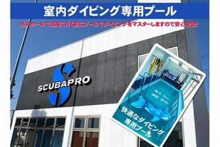 PADI5スター ダイビングスクール BIG BLUE大阪 高石市