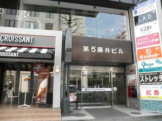 和コート仕立科(東京きもの学院 札幌校)
