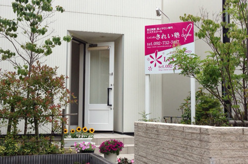 CoCoRo九州きれい塾