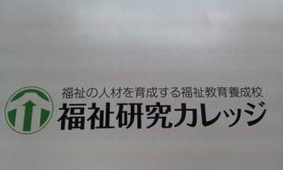 行動援護従業者養成講座(テキスト代込)