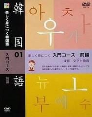 韓国語入門コース