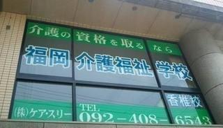 福岡介護福祉学校福岡市東区香椎 最寄駅JR香椎駅