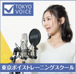 【無料体験】声優になりたい!夢の一歩を踏み出そう!オーディション合...