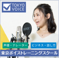 【無料体験】声優への第1歩を踏み出そう!歌も演技もプロから学べる...