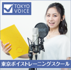 【無料体験】声優への第1歩を踏み出そう!歌も演技もプロから学べるボ...